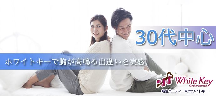 大阪(心斎橋)<婚活>|真剣にお付き合いして結婚までを考えたい!「恋愛結婚♪1人参加30代から40代前半婚活」〜フリータイムのない1対1会話重視の個室Party〜