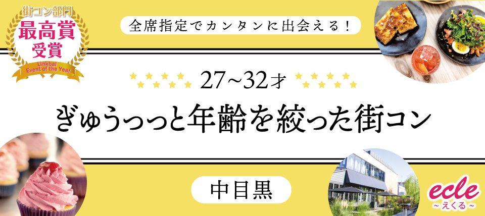7/20(土)2人1組で安心♪【27~32才】ぎゅぅっっと年齢を絞った街コン@中目黒
