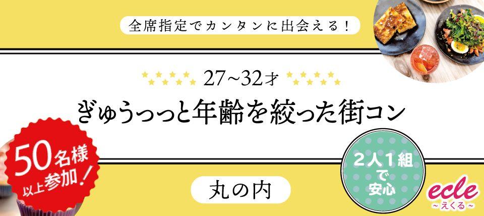 7/27(土)2人1組で安心♪【27~32才】ぎゅぅっっと年齢を絞った街コン@丸の内
