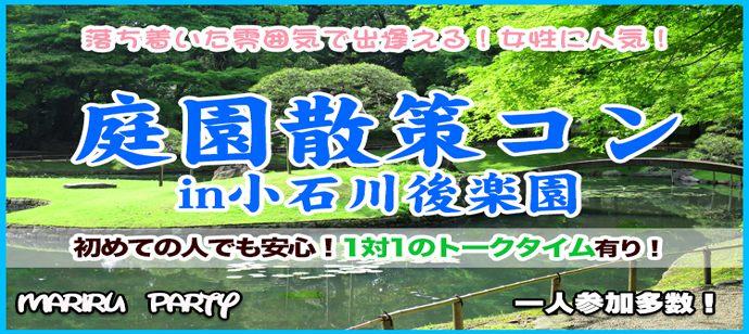 6月26日 【30代限定企画】落ち着いた雰囲気での出逢い!日本庭園の絶景を楽しもう!小石川後楽園散策コン!