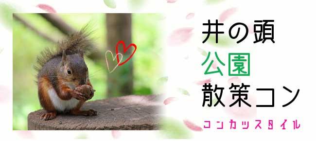 30代限定♪ 平日にのんびり井の頭公園&ハモニカ横丁散策!