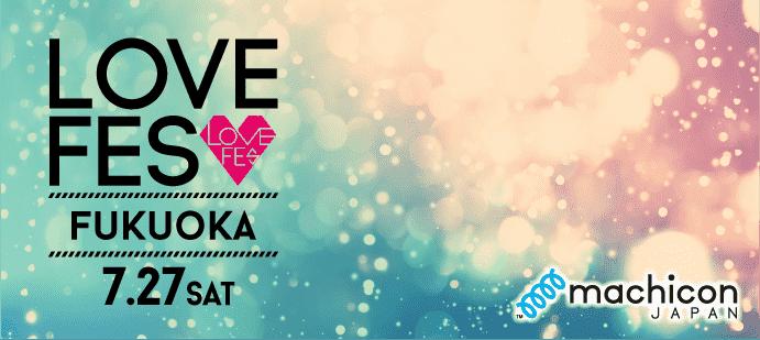 LOVE FES FUKUOKA!!  【全国同時開催の人気イベント♪】 フリータイムやマッチングがあるので、多くの異性と出会えるのが魅力のイベントです♪