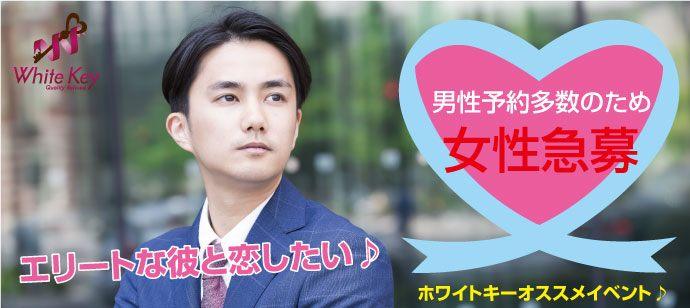 大阪(心斎橋)<婚活> 今出逢いたい、理想の頼れる年上彼♪個室Party「安定職業男子×25歳から35歳女子」〜フリータイムはスイーツ&ワインを楽しもう♪〜