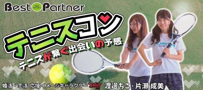 【福岡】8/11(日)築紫野テニスコン@趣味コン/趣味活☆人気のテニスで出会いの予感☆