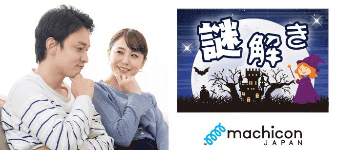 【令和元年婚】謎解きコン~魔法使いと魔術の書~ in梅田