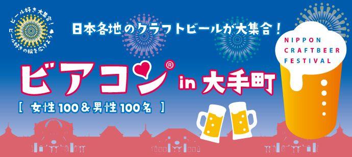 8/10(土) ビアコン(R) in 大手町 ~流行りのクラフトビールを飲み比べ!!~