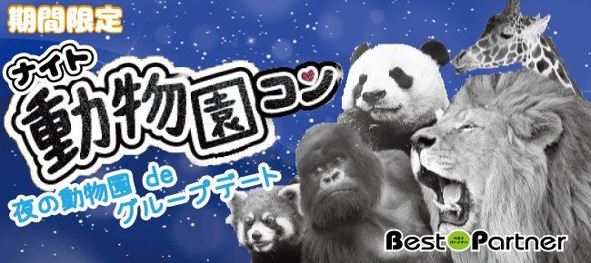 【東京】8/12(祝・月)上野動物園コン@趣味コン/趣味活◆気軽に参加できるグループデートが人気☆《同年代限定》