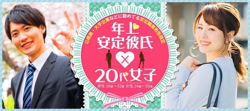 ◇横浜◇【男性28~33才/女性24~29才】頼れる年上安定彼氏(大手企業、上場企業又は公務員)×20代女子コン♪★★
