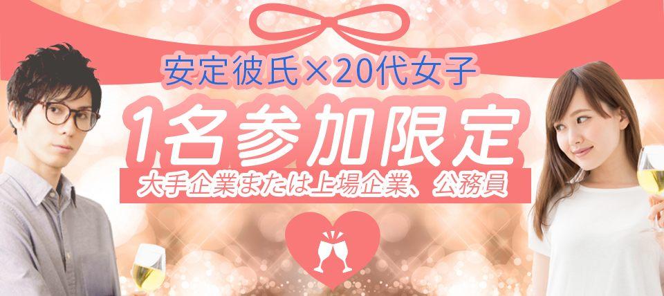 ◇横浜◇【男性28~33才/女性24~29才】1名参加限定★頼れる年上安定彼氏(大手企業、上場企業又は公務員)×20代女子コン♪★