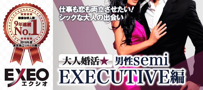 大人婚活★男性semi EXECUTIVE編〜38〜55歳向け企画〜