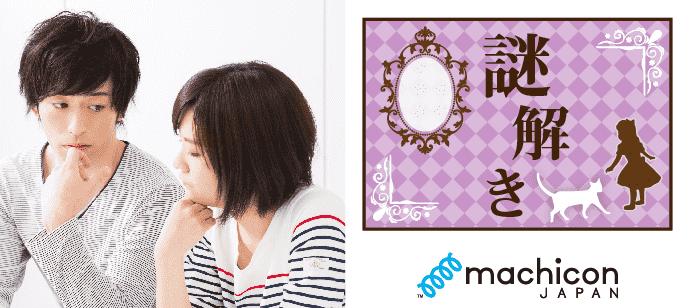 【令和元年婚】謎解き恋活パーティー~鏡の中の不思議なシロネコ~in梅田