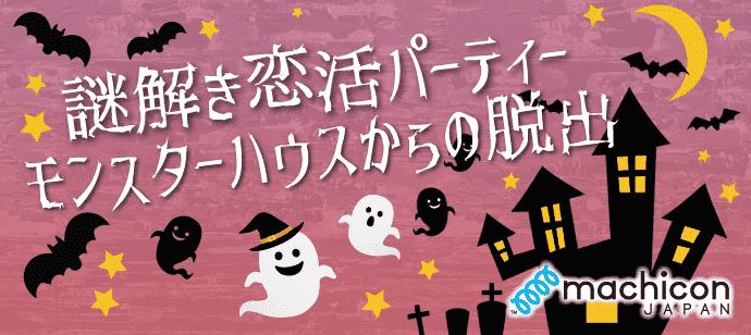謎解きコン in梅田~君はモンスターハウスから脱出できるか!?~