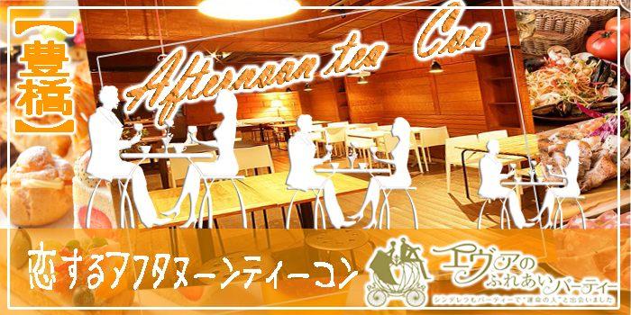 8/04(日)14:00~☆恋するアフタヌーンティー婚活☆ in 豊橋市