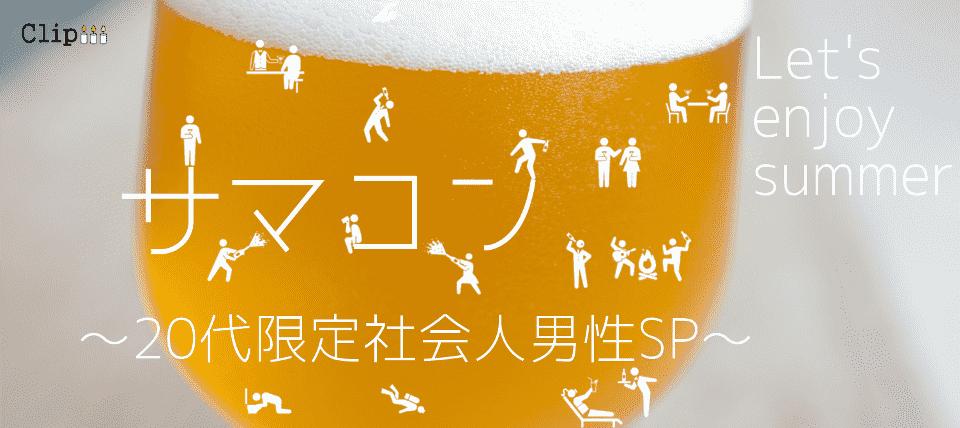 サマコン! ~20代限定社会人男性SP~★水戸★