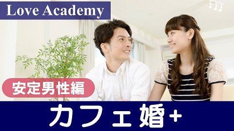 【安定男性編】埼玉県深谷市・カフェ街婚プラス17