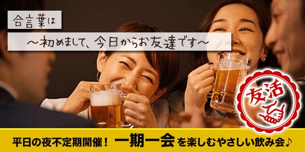 7月29日(月)大阪お茶コンパーティー「一期一会を楽しむ優しい飲み会&20代男女メインのプチパーティー」(友活)
