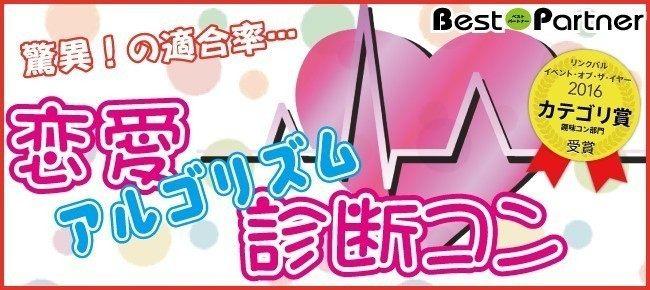 【東京】8/12(祝・月)大手町恋愛アルゴリズム診断コン@趣味コン/趣味活◆自分の潜在意識を探ってピッタリな相手を見つけよう《25~40歳限定》