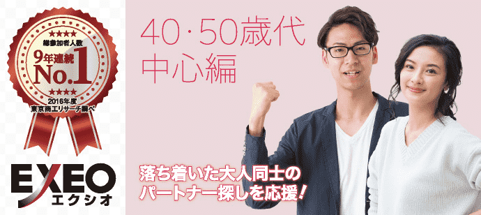 夏休み 40・50歳代中心編〜大人の魅力が溢れる出逢いを★〜