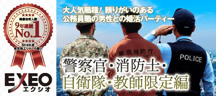夏休み 警察官・消防士・自衛隊・教師限定編