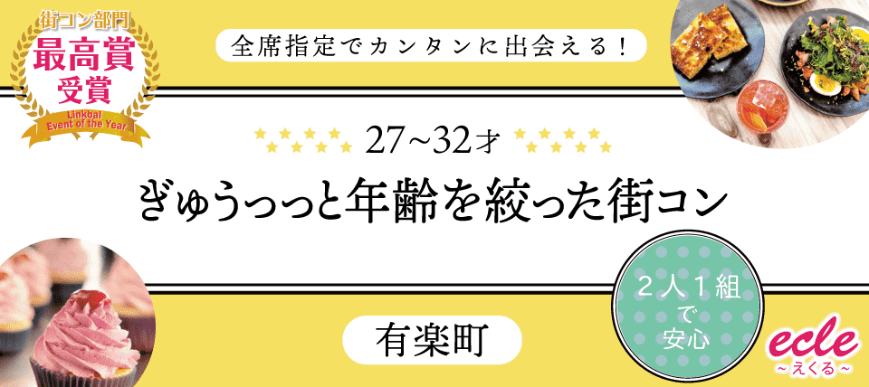 8/4(日)2人1組で安心♪【27~32才】ぎゅぅっっと年齢を絞った街コン@有楽町