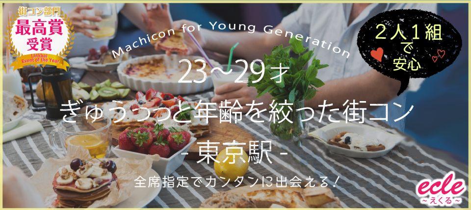 8/10(土)2人1組で安心♪【23~29才】ぎゅぅっっと年齢を絞った街コン@東京駅