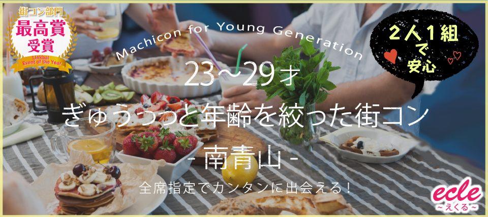 8/11(日)2人1組で安心♪【23~29才】ぎゅぅっっと年齢を絞った街コン@南青山