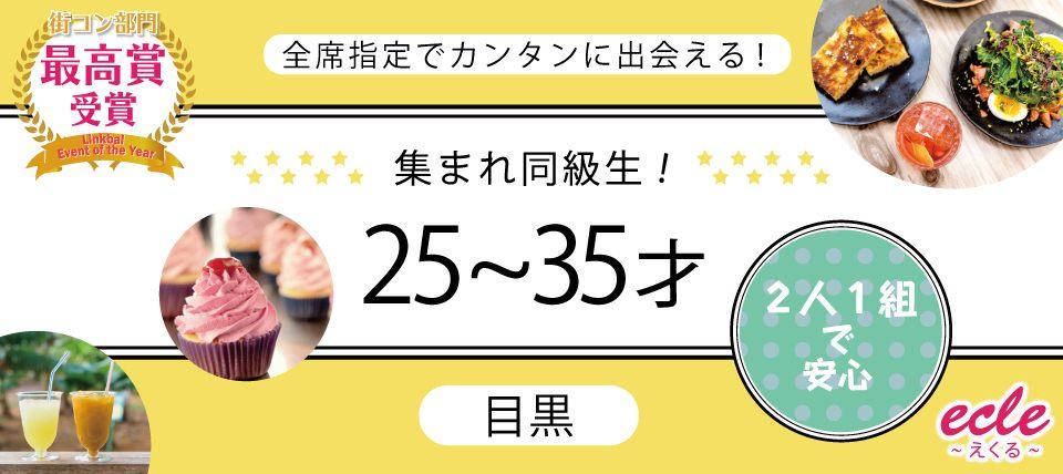 8/12(月)2人1組で安心♪集まれ!同級生25~35才@目黒