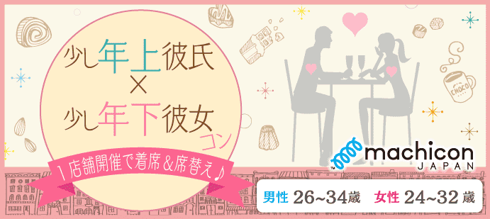恋活(コイカツ)パーティー一覧 | 全国のパーティー公式サイト‐街コン