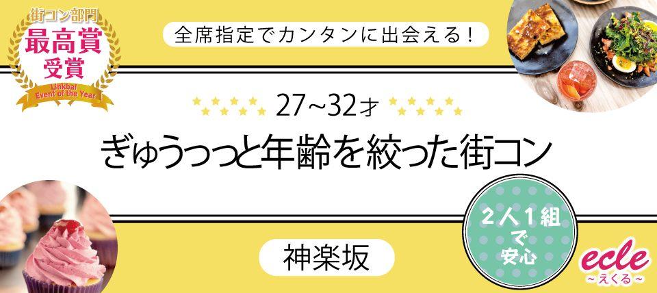 8/17(土)2人1組で安心♪【27~32才】ぎゅぅっっと年齢を絞った街コン@神楽坂