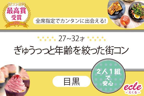 8/25(日)2人1組で安心♪【27~32才】ぎゅぅっっと年齢を絞った街コン@目黒