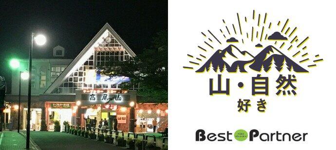 【東京】9/1(日)高尾山ナイトトレッキングコン@趣味コン/趣味活◆ライトで照らしあいながらドキドキトレッキング《30代限定》