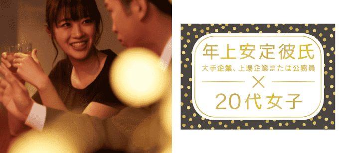 ★頼れる年上安定彼氏(大手or上場企業or公務員)×20代女子☆