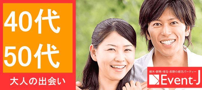 【羽生ワークヒルズ】40代50代大人の婚活!1人参加中心