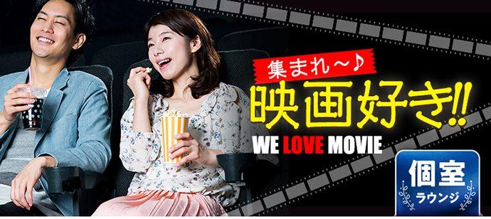 ★★映画好き大集合!初デート、まずは定番映画鑑賞で急接近!!