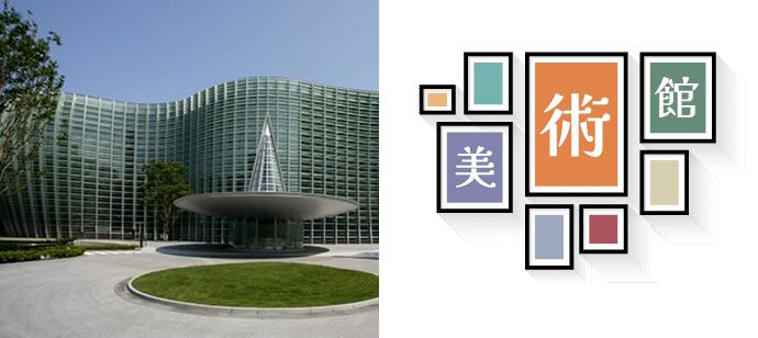 【一人参加限定】 大人のアート鑑賞デートをあなたに♡ 六本木国立新美術館コン☆大都会の中に佇む超個性的な建物はまさに芸術そのもの♪ 9/21開催