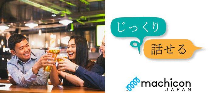 神戸市の三宮・元町エリアで同世代が集まる街コン情報