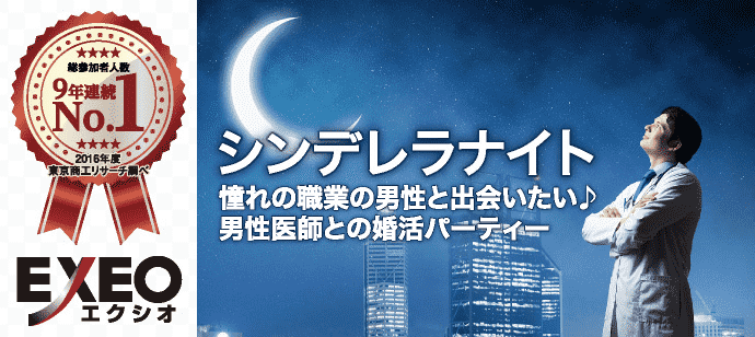 EXEO×エクセレントパーティークラブコラボパーティー【男性医師編〜シンデレラナイト〜】