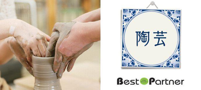【神奈川】9/28(土)横浜陶芸コン@趣味コン/趣味活◆みなとみらいエリア☆ちょっとおとなの陶芸体験☆ワンランク上の陶芸体験で素敵な出会い《45~60歳限定》
