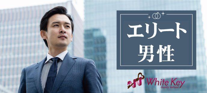 埼玉県さいたま市の大宮で大手企業勤務や公務員の男性が参加する街コン情報