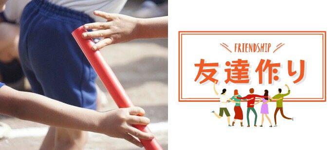 東京でスポーツ好きが集まるもしくはスポーツを行う街コン情報