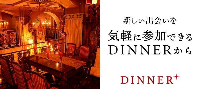 DINNER+(ディナープラス)@Christon Bar Osaka