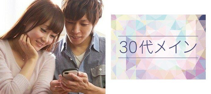 【30代の出会い】埼玉県熊谷市・恋活カフェ街婚21