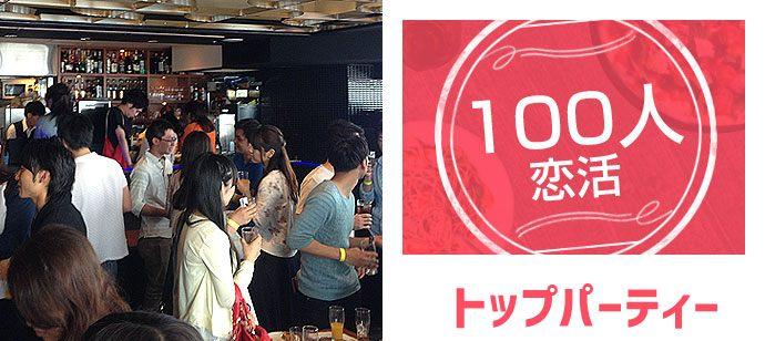 10/13(日)大阪梅田100人恋活パーティー! 大人数で【カジュアルな雰囲気】だから、マッチング率が高い!! テレビ出演多数の人気恋活イベント♪