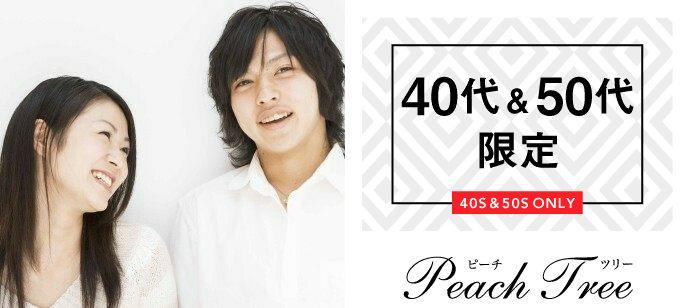 ★★40代・50代梅田街コン=お料理&飲み放題=婚活★★