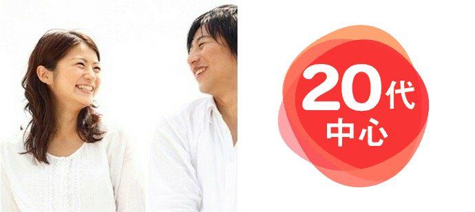 【20代中心の出会い】埼玉県熊谷市・マッチングパーティ30