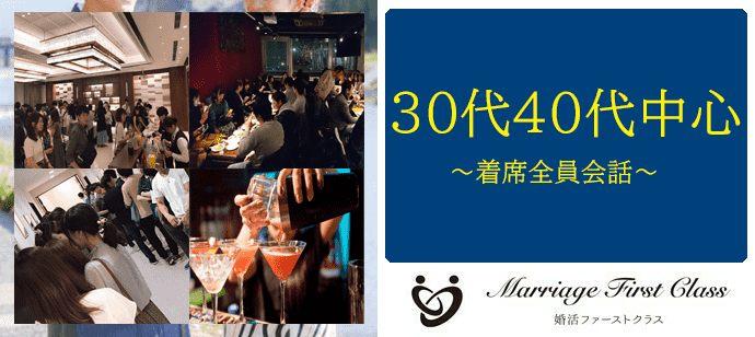 ◆新宿で開催!30代、40代メイン◆おしゃれなダイニングレストラン。飲み放題&FOOD婚活♡爽やか男子大集合!お一人参加多数♡