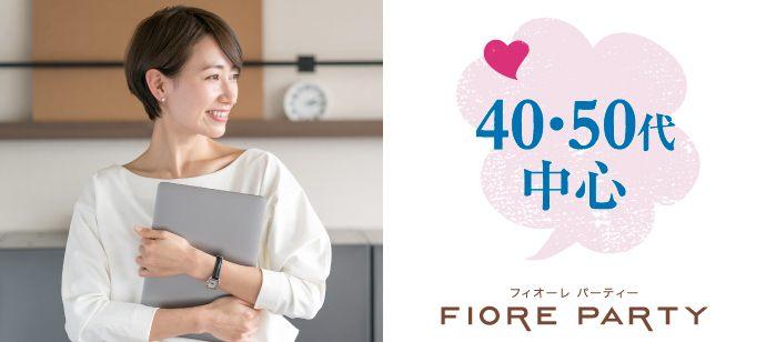 【40代・50代】大人の真剣恋愛☆秋の出会い編