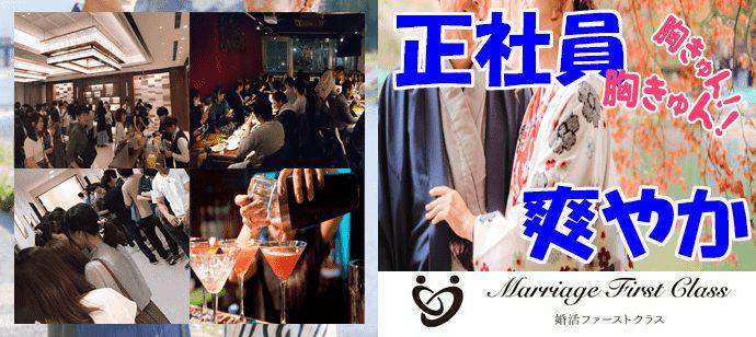 ◆金沢◆飲み放題&FOOD◇着席◇爽やか男子大集合!男性は正社員以上限定!お一人参加多数♡♡