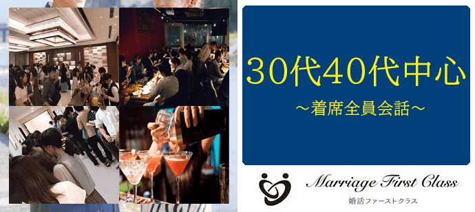 ◆金沢30代、40代中心◆飲み放題&FOOD◇着席◇爽やか男子大集合!男性は正社員以上限定!お一人参加多数♡