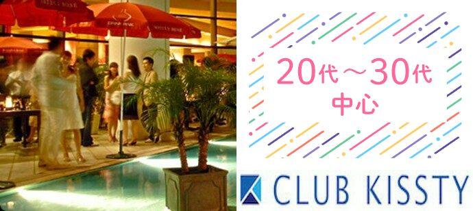 9/29(日) 銀座 男性上場大手企業中心婚活パーティー at コリドー街和バルTANTAN